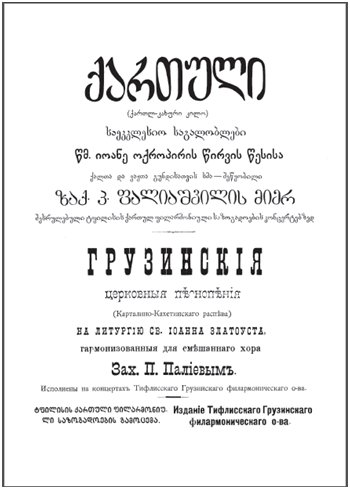 Paliashvili score title page: Georgian Sacred Chants 1909
